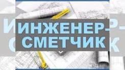 """Сметчик. ООО """"Атлантикс констракшн"""". Улица Лазо 8"""