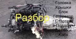 Двигатель M54B30 в разбор