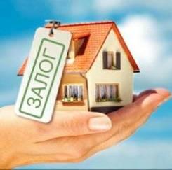 Займы под залог квартиры, доли, дома , гаража, земельного участка