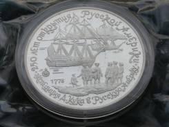 3 рубля 1990 г. Экспедиция Д. Кука.