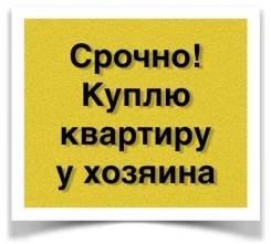 Куплю 1-2-комнатную квартиру и комнату в Комсомольске-на-Амуре. От частного лица (собственник)