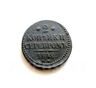 2 копейки серебром Николай I 1842 г. ЕМ Не частая!