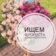 Администратор-флорист. ИП Старкина К.С
