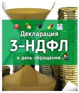 3-НДФЛ составление декларации 500 руб.