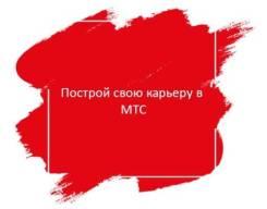 Промоутер. ПАО МТС. Улица Полетаева 6д