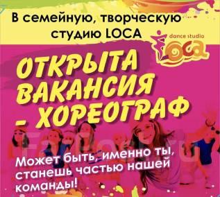 Хореограф. ИП Адмакина Е.В. Проспект 100-летия Владивостока 105а