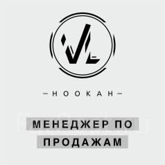 Менеджер по продажам. ИП Комаров И.Г. Улица Авроровская 17