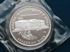 3 рубля 1992 г. Академия Наук.