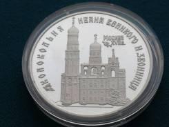 3 рубля 1993 г. Колокольня Ивана Великого.