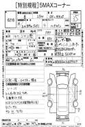 BMW 5-Series. WBANA52050B56, M54B25