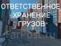 Ответственное хранение грузов | Контейнеры 20 40 футов под склад. 10 000,0кв.м., улица Проселочная 30, р-н Снеговая. Дом снаружи