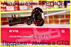 Амортизаторы KYB | низкие цены | замена в сервисе | доставка по РФ 333386