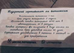 Продам сертификат на фотосессию