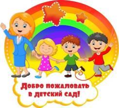 Воспитатель детского сада. ИП Чиквинцев И. Е. Улица Кирпичная 36б