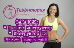 Фитнес-тренер. ИП Севостьянова. Улица Жигура 26