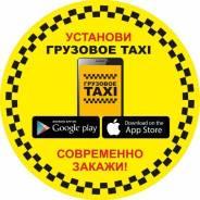 Мобильное приложение Грузовое TAXI