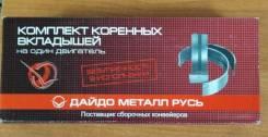 Вкладыши МТЗ ГАЗ ПАЗ ЗИЛ Д245 коренные Н1-Р4 245-1005100 Дайдо Металл
