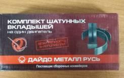 Вкладыши МТЗ ГАЗ ПАЗ ЗИЛ Д245 шатунные Н1-Р4 245-1004140 Дайдо Металл