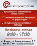 Регистрация ООО и ИП в налоговой электронно