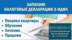 Услуги по заполнению деклараций (3-ндфл, ЕНВД