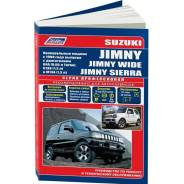 Руководство по эксплуатации, техническому обслуживанию и ремонту SUZUKI JIMNY, SUZUKI JIMNY WIDE, SUZUKI JIMNY SIERRA (с 1998 г.)