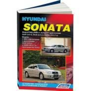 Руководство по эксплуатации, техническому обслуживанию и ремонту HYUNDAI SONATA (2001-2006 гг.)