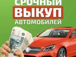 Срочный автовыкуп, Выкуп 24 часа, выкуп автомобилей реально дорого!
