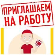 Промоутер. ООО «Хантерпрайс». Иркутск