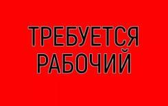 """Рабочий подсобный. ООО """"БИЗНЕС ПРОЦЕСС"""""""