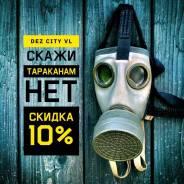 Травля газом туманом, тараканов, клопов, блохи, крысы, клещи. Акция длится до 31 декабря