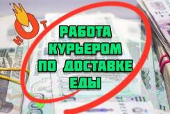 Курьер. Партнер сервиса Яндекс Еда. ЦАО