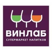 """Маркетолог. АО """"ВинЛаб"""". Улица Муравьёва-Амурского 4"""