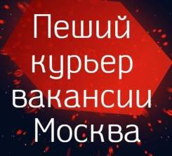 Курьер. Партнер сервиса Яндекс Еда. Улица Красная Пресня 1