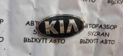 Эмблема переднего бампера KIA КИА