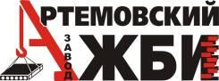 """Слесарь-ремонтник. ООО """"Артемовский завод ЖБИ. Улица Западная 6"""