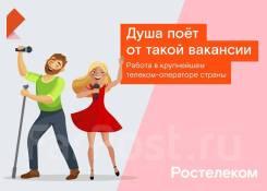 Оператор call-центра-менеджер по работе с клиентами. ПАО Ростелеком. Улица Пушкинская 53