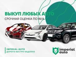 Выкуп авто в Партизанском районе