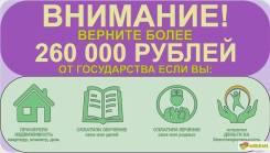 Заполнение деклараций 3-НДФЛ для получения налоговых вычетов.
