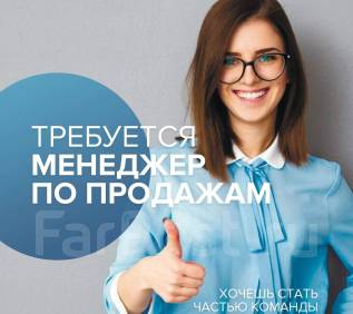 "Менеджер по продажам. ООО ""Виктори"". Проспект Острякова 8а"