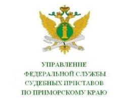 Специалист-эксперт. УФССП России по Приморскому краю. Владивосток, Светланская, д. 12