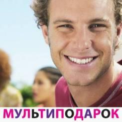 Мультиподарок «Мужские радости»