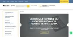 Разработка сайта. Под заказ