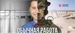 Военнослужащий по контракту. МО РФ. Улица Портовая 36а