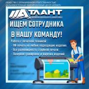 "Печатник. ООО ДВЭЦ ""Атлант"". Улица Шошина 4"