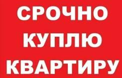 Семья купит 2 комнатную квартиру г. Владивостоке. От частного лица (собственник)