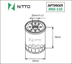 Фильтр Масляный Nitto Nitto арт. 4ND-110