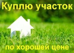Куплю Земельный участок или дачу. От агентства недвижимости или посредника