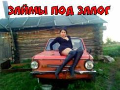 Займы под залог во Владивостоке