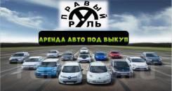 """Аренда Авто под Выкуп """"Правый Руль"""", купим Вам авто во Владивостоке"""