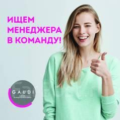 "Менеджер по продажам. ООО ""Гауди"". Проспект Острякова 49"